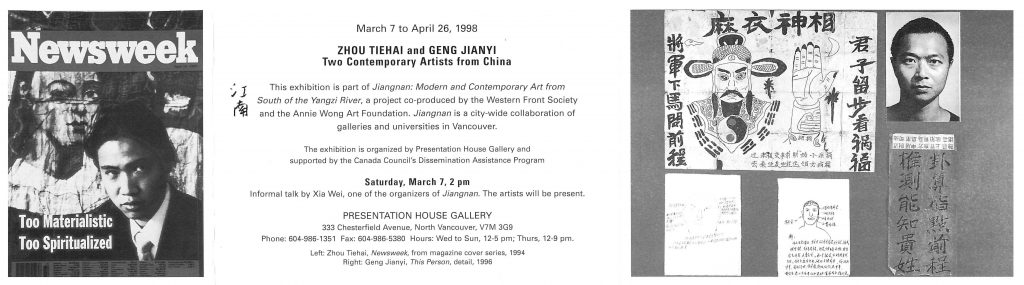 Zhau tiehai, Gallery Invitation