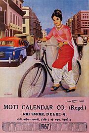 V.G. Narkar, Modern Times, 1967, colour calendar