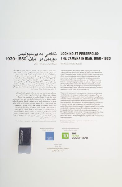 Persepolis: The Camera in Iran, 1850-1930. Introduction wall.